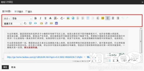2013专业版新旺铺装修功能介绍 11